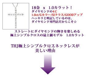K18WG/K18/K18PGTHJ極上シンプルクロスネックレスD1.0cte