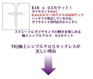 K18極上シンプルクロスネックレスD0.5cte