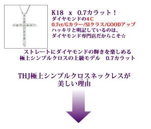 K18THJ極上シンプルクロスネックレスD0.7cte