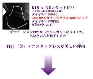 K18WG/K18/K18PGTHJ「美」テニスネックレスD3.0ctUPe