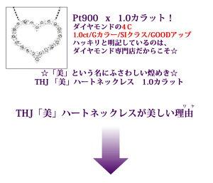 Pt900THJ「美」ハートネックレスD1.0cte