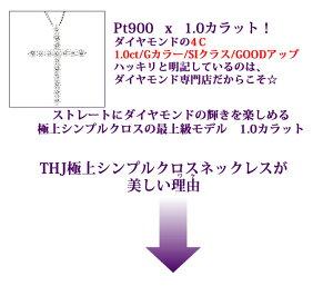 THJ極上シンプルクロスネックレスD1.0cte