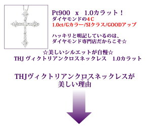 Pt900THJヴィクトリアンクロスネックレスD1.0cte