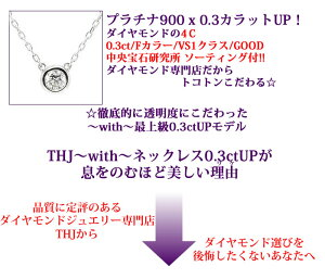 Pt900THJwithネックレス0.3ctUPe