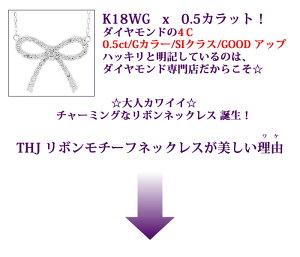 K18選べるゴールドリボンモチーフネックレスD0.5cte