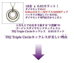K18WG/K18/K18PGTHJTripleCircleネックレスD0.95cte
