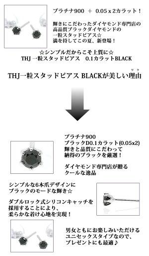 THJ一粒スタッドピアスD0.1ctBLACKe