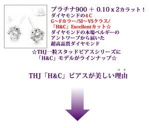 Pt900ダイヤモンドスタッドピアスD0.2cte