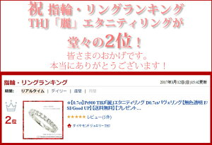 Pt900「麗」エタニティリングD0.7ctRanking