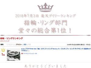 Pt900「麗」エタニティリングD0.22ctRankingNo.1