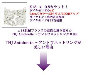 K18THJAntoinette〜アントワネットリングD0.8cte