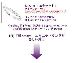 K18WG/K18/K18PGTHJ「麗-smart」エタニティリングD0.5cte