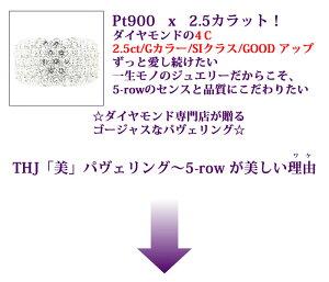 Pt900THJ「美」パヴェリング5〜5-rowD2.5cte
