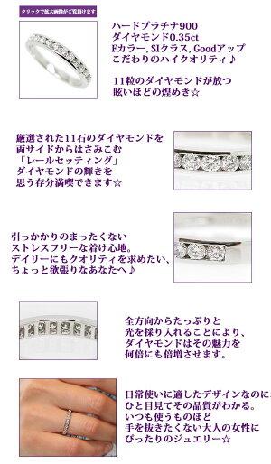 【プラチナ900】THJ「美」レールエタニティリングD0.35cte2