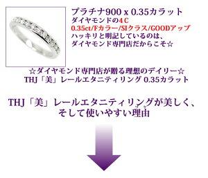 【プラチナ900】THJ「美」レールエタニティリングD0.35cte1
