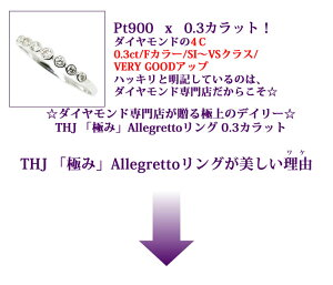 Pt900THJ「極み」AllegrettoリングD0.3cte