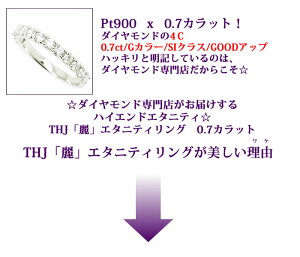 Pt900「麗」エタニティリングD0.7cte