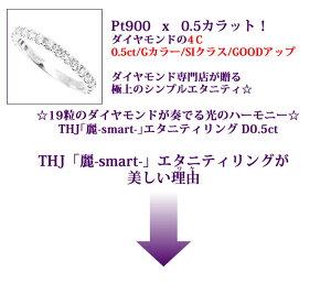 Pt900THJ「麗-smart」エタニティリングD0.5cte
