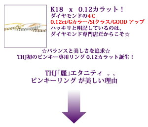 K18WG/K18/K18PReietePinkyRing012cte