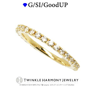 ダイヤモンド専門店THJ 0.25ct K18 THJ「麗-smart」エタニティピンキーリング D0.25ct エタニティ pinky 高品質SIクラス以上 25石 18金 18k イエローゴールド ホワイトゴールド ピンクゴールド ピンキー