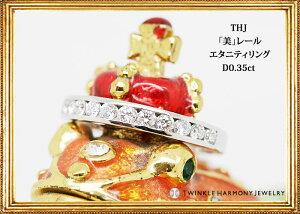 【プラチナ900】THJ「美」レールエタニティリングD0.35cctop