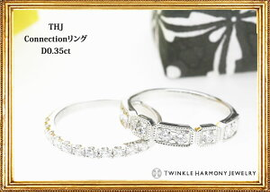 THJConnection〜コネクションリングD0.35cttop