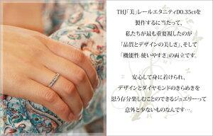 【プラチナ900】THJ「美」レールエタニティリングD0.35ctex