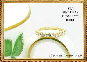 THJ「麗」エタニティピンキーリングD0.3cttop