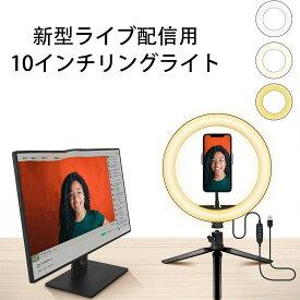 【KEMUR公式】 10インチ リングライト LEDライトリング 三脚 クリップ 携帯電話ホルダー付き YouTube ビデオ メイクアップ 自撮り 写真 生放送 Tiktok 3つのライトモード 10の明るさレベル