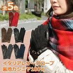 手袋革手袋レザー本革スエードベルトデザインスエードレザーグローブイタリア製ナポリバイカラーカシミヤライニングレザー手袋レザーグローブレディースギフトおしゃれあす楽暖かい防寒イタリアレザー