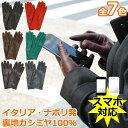 手袋 レザー手袋 革手袋 スマートフォン対応 レディース シンプル イタリア製 ギフト スマホ カシミヤライニング おし…