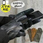 手袋レザー手袋革手袋スマートフォン対応メンズシンプルイタリア製ギフトカシミヤライニングおしゃれスマホ対応