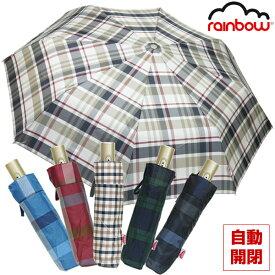 【ボタン1つでラクラク開閉!】自動開閉折りたたみ傘 自動開閉 イタリアブランド rainbow レインボー チェック柄 レディース メンズ 丈夫 折れにくい 軽量 折り畳み傘 傘 雨傘 ギフト