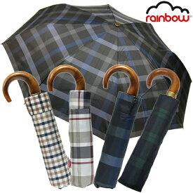 【天然木のウッドハンドルがお洒落♪】折りたたみ傘 傘 イタリアブランド rainbow チェック柄 ワンタッチオープン チェック柄 天然木 ウッドハンドル 丈夫 ギフト 折り畳み傘 おしゃれ 大きめ
