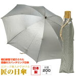 スパッタリング日傘ヌーベルジャポネ折りたたみ日傘軽量紫外線対策UV対策レディースメンズ遮光遮熱折り畳み日傘スパッタリング日傘NouvelJaponais日本製ギフト