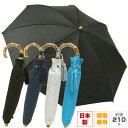 【日本職人が手作り!】晴雨兼用 折りたたみ日傘 日本製 紫外線対策 バンブーハンドル タッセル付き UVケア スライド…