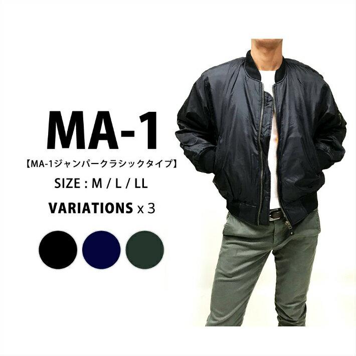 MA-1 メンズ ミリタリー フライト ミリタリージャケット エムエーワン 大きいサイズ ブルゾン ジャンパー 黒 ネイビー カーキ 中綿 迷彩