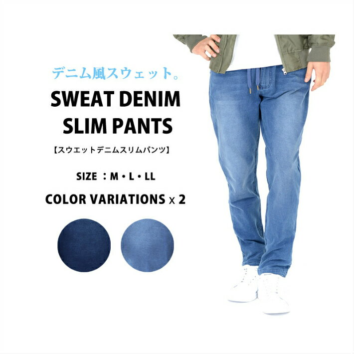 スウェットデニム パンツ カットデニム ルームウェア 部屋着ストレッチ素材で快適小さいサイズ 大きいサイズ