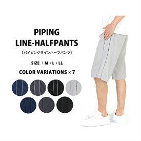 ハーフパンツ 短パン メンズ カラー豊富なパイピングライン部屋着に、スポーツにブリスター さらっとした肌触り 激安 大特価パイピングラインブリスターハーフパンツ 短パン