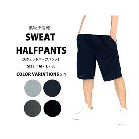 ハーフパンツ 短パン メンズ スウェット部屋着に、スポーツに裏地が吸汗 さらっとした肌触り 激安 大特価ネコポス(メール便)発送 送料無料スウェットハーフパンツ 短パン