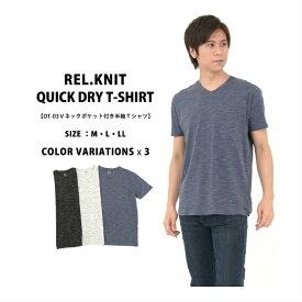 半袖Tシャツ部屋着に スポーツに綿混紡 さらっとした肌触りメンズサイズ M L LLREL KNITVネック ポケット付き