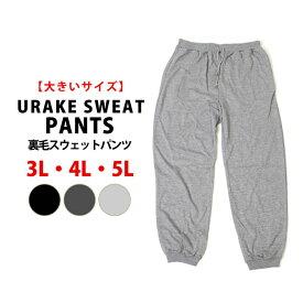 スウェット パンツ メンズ ボトムスおしゃれ スポーツウェア 部屋着ウエストリブ 裾上げ不要【大きいサイズ】裏毛スウェットパンツ 5Lまであります!
