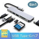 USB-Cハブ USB-C 6-in-1 USB-C PD イーサネット ハブ4K対応HDMI出力ポート 87W出力 Power Delivery 対応USB-Cポート 5…