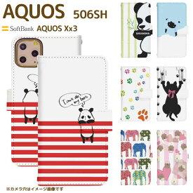 AQUOS Xx3 506SH ベルト有り 手帳型 アクオスフォン アクオスホン スマートフォン スマートホン 携帯 ケース アクオス アクオスダブルエックス3 aquos ケース アクオス ケース di005