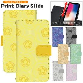 Disney Mobile DM-01H スライド式 手帳型 スマホケース スマホカバー ディズニーモバイル スマートフォン スマートホン 携帯 ケース ディズニー モバイル disney ケース dslide115