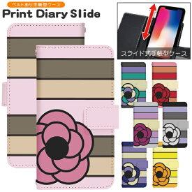 Disney Mobile DM-01J スライド 手帳型 スマホケース スマホカバー ディズニーモバイル スマートフォン スマートホン 携帯 ケース ディズニー モバイル disney ケース dslide130