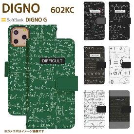 DIGNO G 602KC ベルト有り 手帳型 ディグノ スマートフォン スマートホン 携帯 ケース ディグノG digno ケース di416