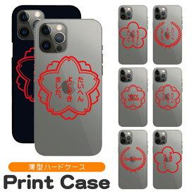 スマホケース ケース 薄型 スマホカバー 全機種対応 iPhone11 Pro Max iPhoneXR iPhoneXS iPhone8 SO-02L SH-04L SHV44 SCV43 SC-03L SCV41 スマートフォン スマートホン 携帯 ケース アイフォン Xperia エクスペリア Galaxy ギャラクシー AQUOS アクオス sc473