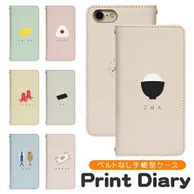 スマホケース ベルトなし 手帳型 全機種対応 iPhone12 pro 11 promax 12mini iphone se iphone8 aquos sense3 galaxy s10 A21 xperia 5 スマートフォン スマートホン 携帯 ケース アイフォン Xperia エクスペリア Galaxy ギャラクシー AQUOS アクオス 薄型 コンパクト bn553