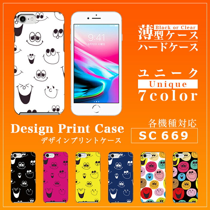スマホケース カバー ハードケース 各機種対応 iPhone X iPhone8 Plus iPhone7 Plus Xperia XZ Premium SO-04J XZs SO-03J Galaxy S8 SC-02J S8+ SC-03J ケース カバー sc669 スマイル/Xperia Z5 Z4 Z3 iPhone SE iPhone6s AQUOS R SH-03J 薄型